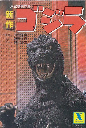 The Return of Godzilla (novelization)