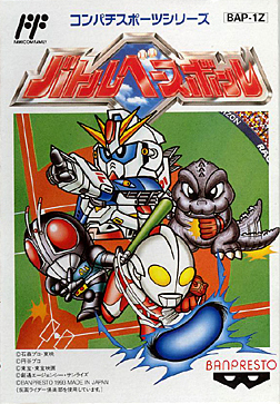 Japanese Battle Baseball box art