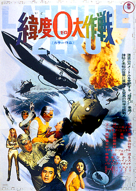 The Japanese poster for Latitude Zero