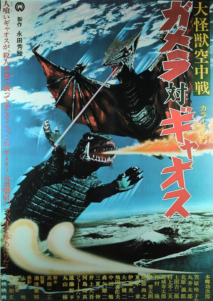 The Japanese poster for Gamera vs. Gyaos