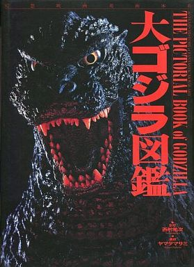 Cover of The Pictorial Book of Godzilla