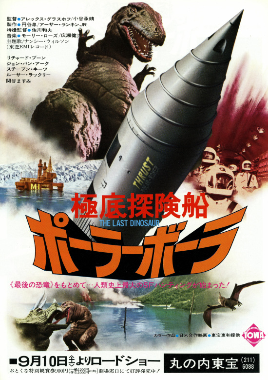 Japanese The Last Dinosaur Poster