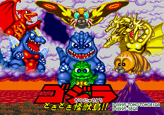 Title screen for Godzilla: Heart Pounding Monster Island!!