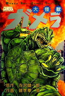 Manga Boys Special Edition: Gamera