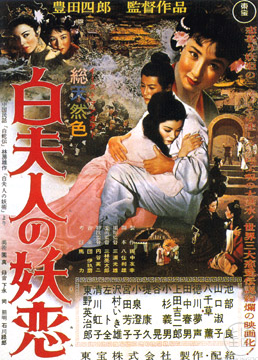 The Japanese poster for The Legend of the White Serpent