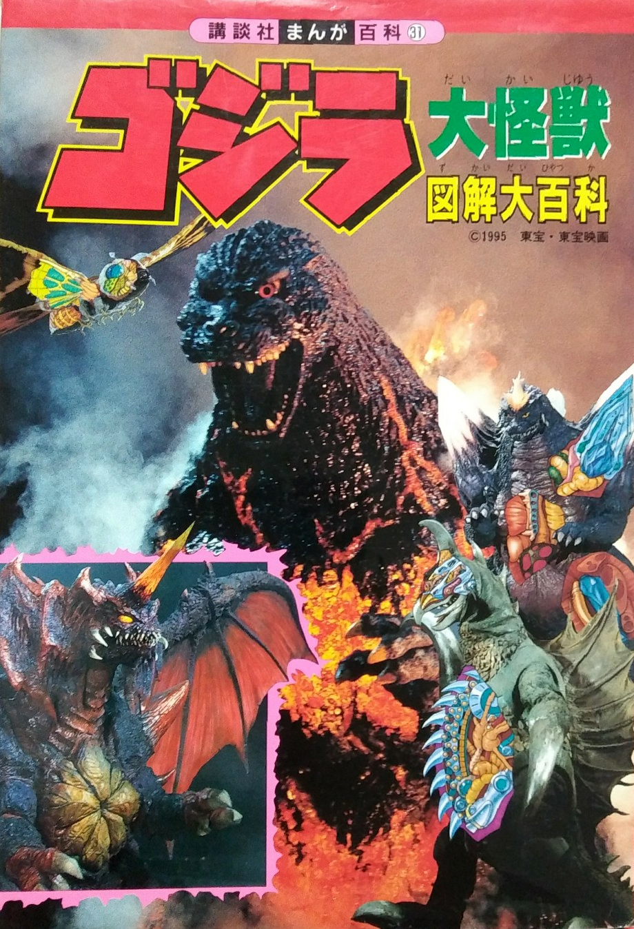 Godzilla Giant Monster Diagram Encyclopedia