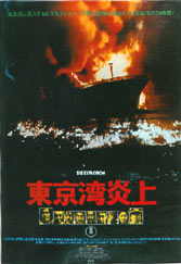The Japanese poster for The Explosion