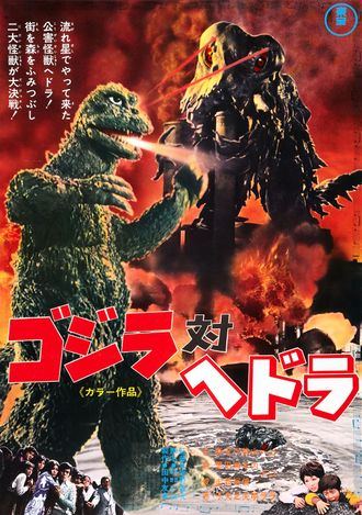 The Japanese poster for Godzilla vs. Hedorah