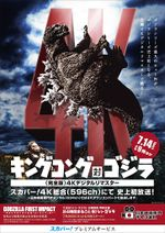 King Kong vs. Godzilla 4K Restoration Poster.jpg
