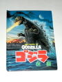 The legend of Godzilla book.JPG