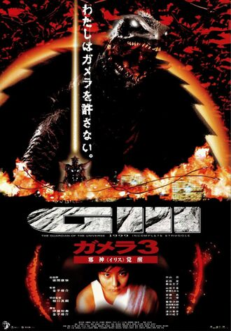 The Japanese poster for Gamera 3: Revenge of Iris