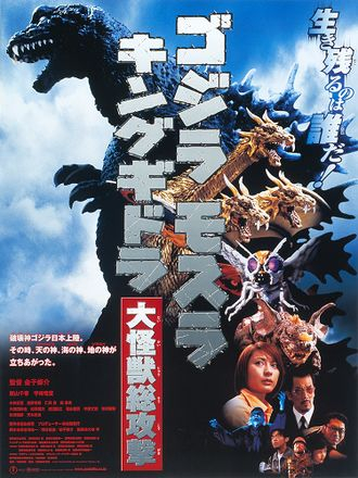 The Japanese poster for Godzilla, Mothra and King Ghidorah: Giant Monsters All-Out Attack