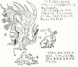 "Bagan artwork for Resurrection of Godzilla (1980) from the fanzine ""Godzilla Resurrection Committee"" #7"