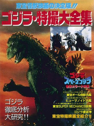 Definitive Edition of Toho Monster Movies!! Godzilla Special Effects Complete Works