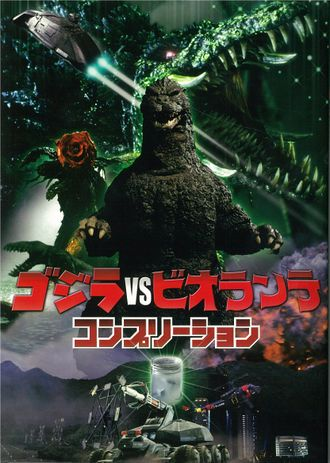 The front cover of Godzilla vs. Biollante Completion