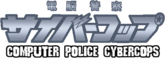 Navigation - Computer Police Cybercops.png