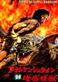 Frankenstein-Baragon-September-2014-01-Big.jpg
