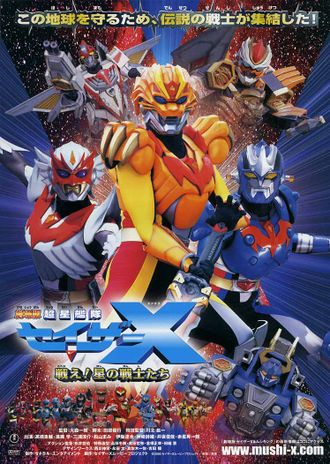 The Japanese poster for Super Fleet Sazer-X the Movie
