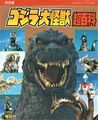 Godzilla Monsters Super Encyclopedia 20.jpg