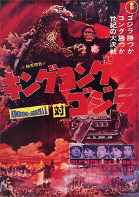 Japanese 1964 poster