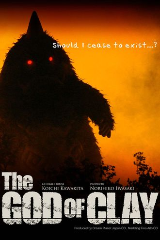 The U.S. poster for The God of Clay