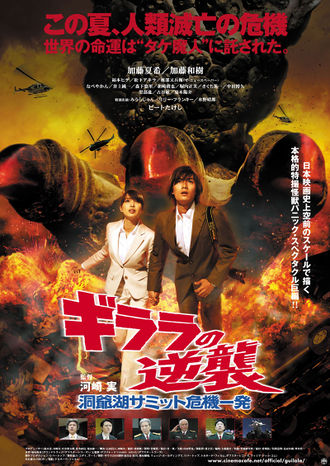 The Japanese poster for Monster X Strikes Back: Attack the G8 Summit