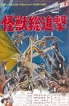Destroy all monsters.jpg