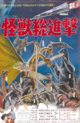 The Japanese poster for Destroy All Monsters