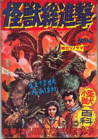 Ultra Books: Destroy All Monsters