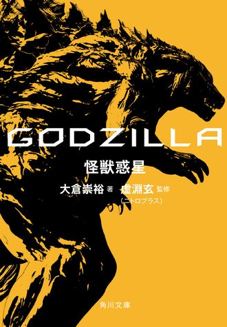 Godzilla: Planet of the Monsters (novelization)