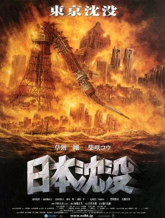 The Japanese poster for