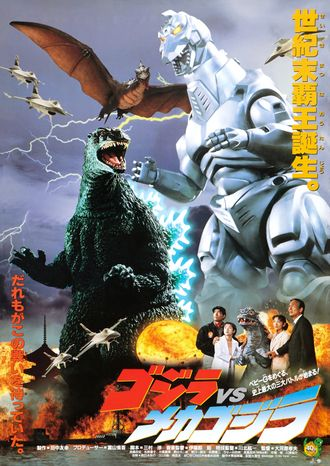 The Japanese poster for Godzilla vs. Mechagodzilla II