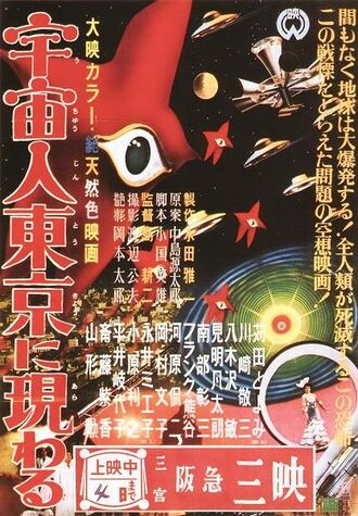 The Japanese poster for Warning from Space