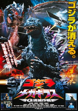 The Japanese poster for Godzilla vs. Megaguirus