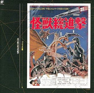 Futureland/Toshiba EMI Japan Destroy All Monsters Cover