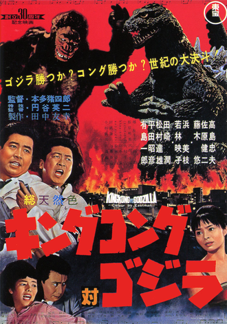 The Japanese poster for King Kong vs. Godzilla