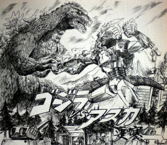 Fan concept art for Godzilla Legend: The Asuka Fortress