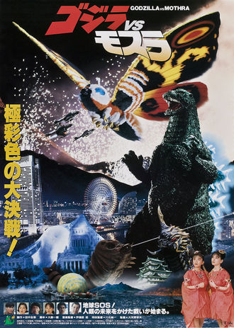 The Japanese poster for Godzilla vs. Mothra