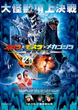 The Japanese poster for Godzilla: Tokyo S.O.S.