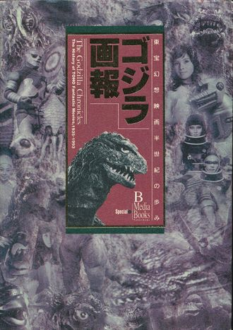 The Godzilla Chronicles
