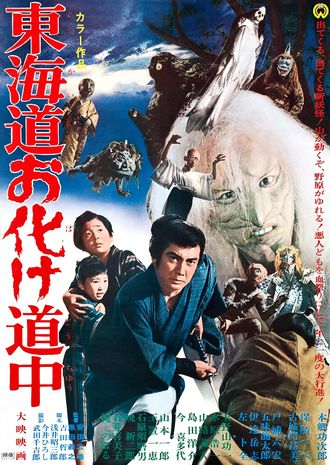 The Japanese poster for Yokai Monsters: Along with Ghosts