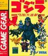 Godzillagamegear.jpg