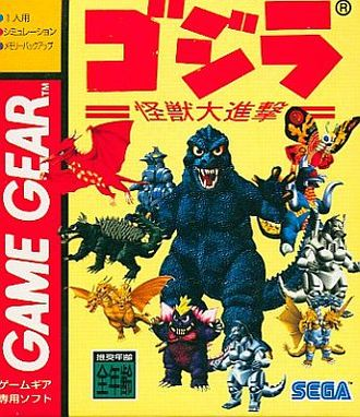 Godzilla: Giant Monster March Box Art