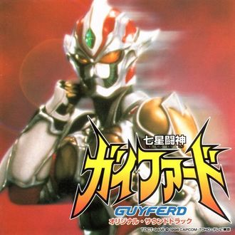 The cover of the Guyferd soundtrack