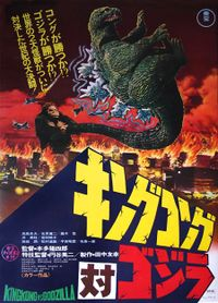 Japanese 1977 poster