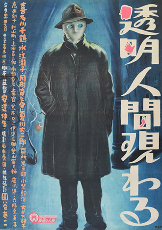 Japanese Invisible Man Appears poster