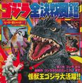 Godzilla Full Battlefield Book.jpg
