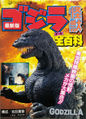 Godzilla Monsters All Overall Encyclopedia 7th Edition.jpg