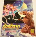 Godzilla vs Dogora (Thai DVD of Dogora).jpg