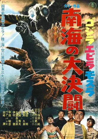 The Japanese poster for Ebirah, Horror of the Deep
